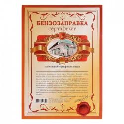 Сертификат на бензозаправку А4