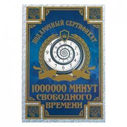 Сертификат на 1000000 минут свободного времени А4