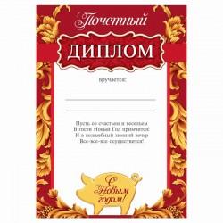 Почетный диплом новогодний с символом года, 29,5х21 см 3800059