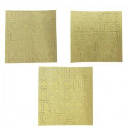 Y Наклейки для шаров золото глиттер (русские буквы, цифры)