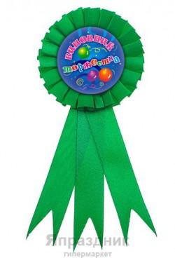 Значок-орден пластик, текстиль Виновник торжества