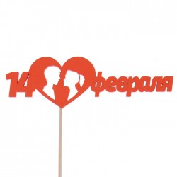 Топпер для торта 14 февраля красный 13х4см