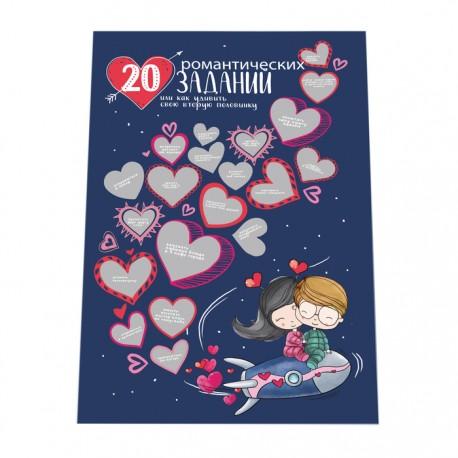 "Плакат с заданиями ""20 романтических заданий"", 41,3х29,6 см 3809607"