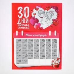 Плакат 30 дней идеальных отношений 41х30см