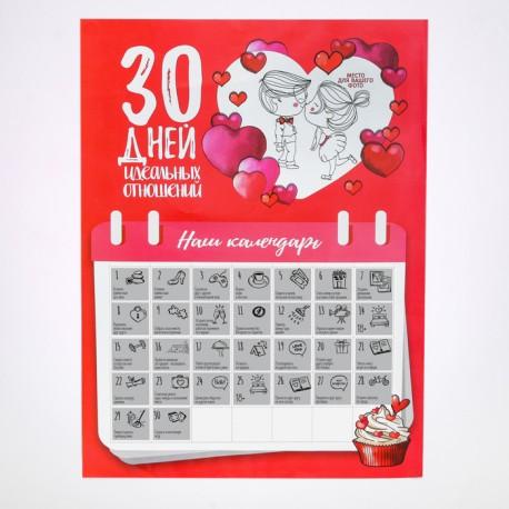 """Плакат с заданиями """"30 дней идеальных отношений"""", 41,3х29,6 см 3809605"""