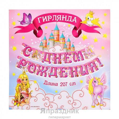"""Гирлянда с люверсами """"С Днем Рождения """" принцесса, дл. 207 см"""