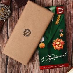 """Шоколад 85 г """"С праздником"""" 23 3905886"""
