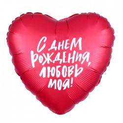 Шар сердце С Днем Рождения, Любовь моя! 48см