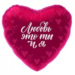 Шар сердце Любовь - это Ты и Я 48см