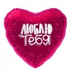 Шар Сердце Люблю Тебя Фуше Сатин 48см