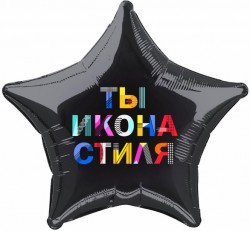 Шар Звезда Ты Икона Стиля черный 1шт