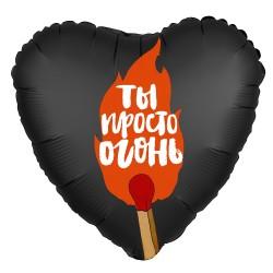 Шар Сердце Ты просто огонь черный 48см