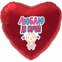 Шар Сердце Люблю до самой ... красный 48см