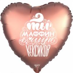 Шар Сердце Ты маффин медь 48см