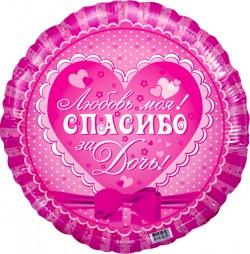 Шар круг Спасибо за дочь! Любовь моя! розовый 48см