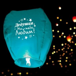 """Небесный фонарик """"Дедушка, мы тебя любим"""" 837979"""