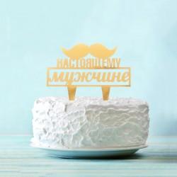 Украшение для торта Настоящему мужчине 19×21см