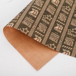 Бумага упаковочная крафтовая Блистательных побед 50×70см