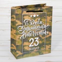 Пакет ламинированный С днём Защитника Отечества 23 февраля 40×31×9см
