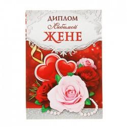"""Диплом """"Любимой жене"""" 11 × 16 см 1462731"""