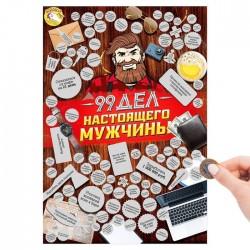 Плакат со скретч-слоем в коробке 99 дел настоящего мужчины 70х50см