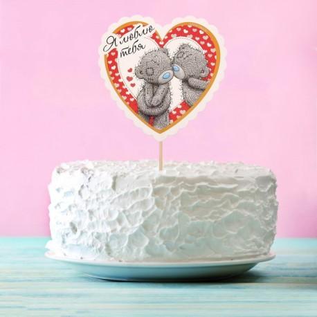 """Топпер в торт Me To You """"Я люблю тебя"""" 3268122"""