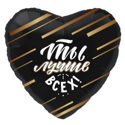 Шар Сердце Ты Лучше Всех! черный 46см