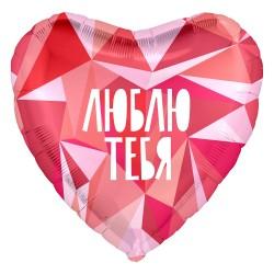Шар (18''/46 см) Сердце, Люблю Тебя (геометрический узор), Розовый, 1 шт.
