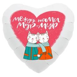 Шар Сердце Мур-Мур котики белый 46см
