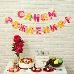 Гирлянда ФИКСИКИ С Днем Рождения! для девочки 210см