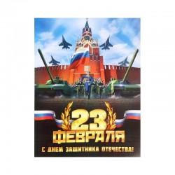 Плакат 23 февраля Кремль А3