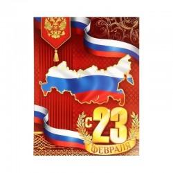 Плакат 23 февраля Россия А3