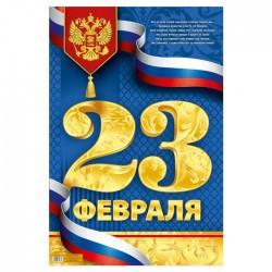 Плакат 23 февраля золото 40х60см