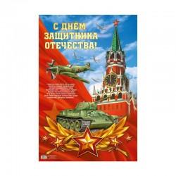 Плакат С днем защитника Отечества 40х60см