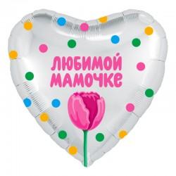 Шар Сердце Любимой мамочке тюльпан жемчужный 48см