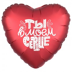 Шар (18''/46 см) Сердце, Ты в моем сердце, Красный, Сатин, 1 шт.