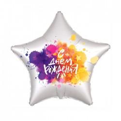 Шар Звезда С Днем Рождения жемчужный Сатин 48см