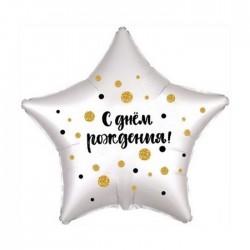 Шар Звезда С Днем Рождения! конфетти жемчужный Сатин 48см