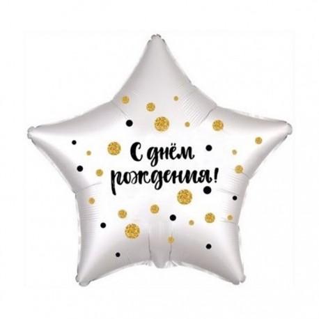Шар (18''/46 см) Звезда, С Днем Рождения! (конфетти), Белый жемчужный, Сатин, 1 шт.