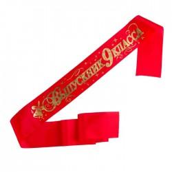 Лента Выпускник 9 класс шёлк красный фольга 180х10см