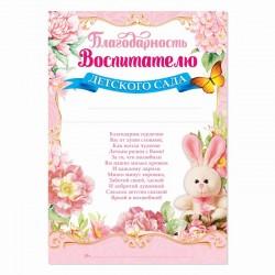 """Благодарность """"Воспитателю детского сада"""", 21х29,7 см 3810289"""