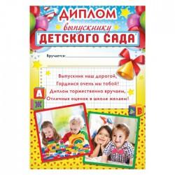 Диплом «Выпускника детского сада», дети, 21х29,7 см 2974545