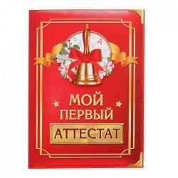 """Аттестат """"Выпускника детского сада"""", классический, 11х14,5 см 2119069"""