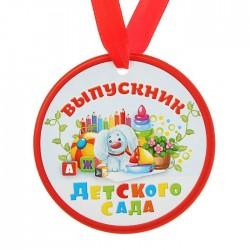 """Медаль """"Выпускник детского сада"""", диам 8 см 1617938"""