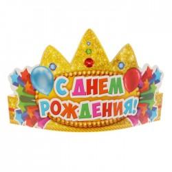 """Корона """"С Днем Рождения!"""", 60 х 12 см 1827124"""