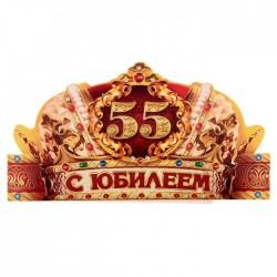 """Корона """"С Юбилеем 55"""", 64 х 13,5 см 1193182"""