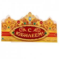 """Корона """"С Юбилеем!"""", 64 х 13,2 см 1193181"""