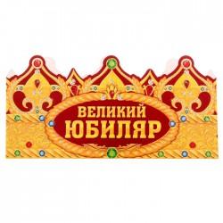 "Корона ""Великий Юбиляр"", 64 х 13 см 1193179"