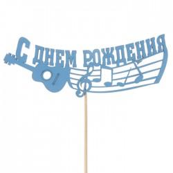 """Топпер """"С Днём Рождения. Музыкальные инструменты"""" 15 х 6, синий 2705271"""
