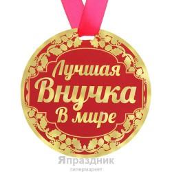 """Медаль """"Лучшая внучка в мире"""", диам.9 см"""